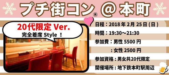 【本町のプチ街コン】街コン大阪実行委員会主催 2018年2月25日