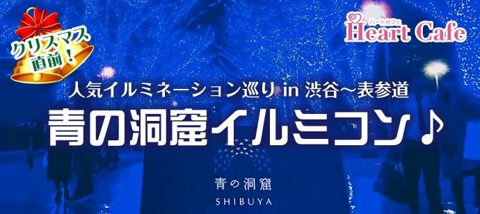 【表参道のプチ街コン】株式会社ハートカフェ主催 2017年12月17日