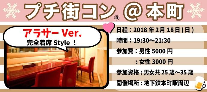 【本町のプチ街コン】街コン大阪実行委員会主催 2018年2月18日