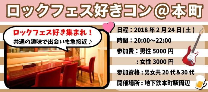 【本町のプチ街コン】街コン大阪実行委員会主催 2018年2月24日