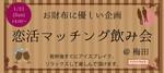 【梅田のプチ街コン】株式会社SSB主催 2018年1月21日