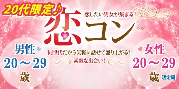 【香川県高松のプチ街コン】街コンmap主催 2018年1月20日