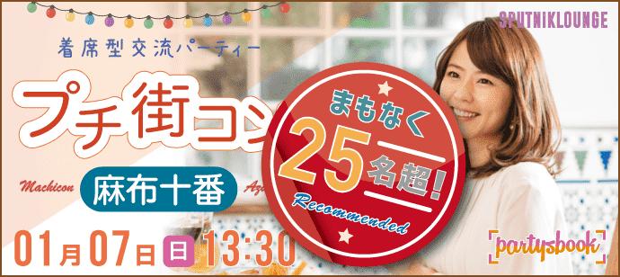 【東京都六本木のプチ街コン】パーティーズブック主催 2018年1月7日