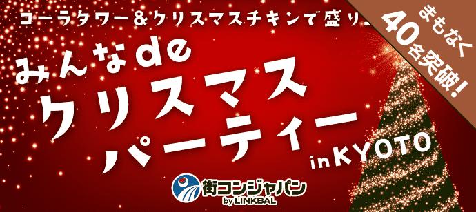 【河原町の恋活パーティー】街コンジャパン主催 2017年12月23日