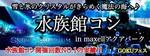 【品川のプチ街コン】GOKUフェスジャパン主催 2018年1月18日