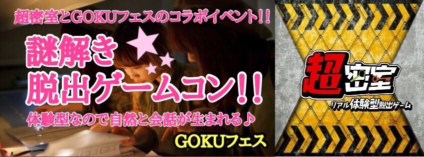 【新宿のプチ街コン】GOKUフェスジャパン主催 2018年1月19日