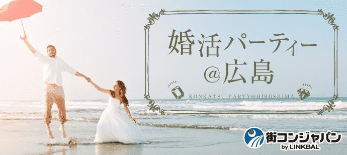 カジュアル婚活パーティー@広島