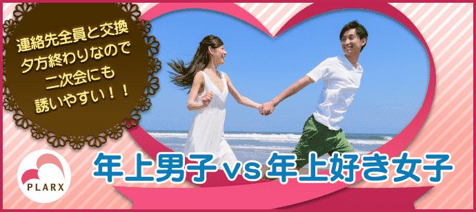 【品川の婚活パーティー・お見合いパーティー】PLARX主催 2017年12月20日