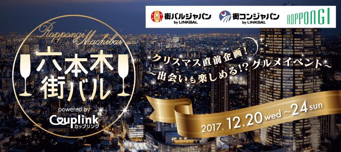 【東京都六本木のその他】街コンジャパン主催 2017年12月23日