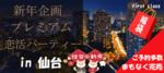 【仙台の恋活パーティー】ファーストクラスパーティー主催 2018年1月1日