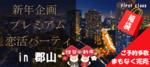 【郡山の恋活パーティー】ファーストクラスパーティー主催 2018年1月3日