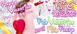 【関内・桜木町・みなとみらいの恋活パーティー】株式会社リネスト主催 2018年2月11日