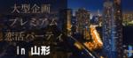 【山形の恋活パーティー】ファーストクラスパーティー主催 2018年1月7日
