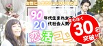 【札幌駅のプチ街コン】株式会社リネスト主催 2018年2月24日