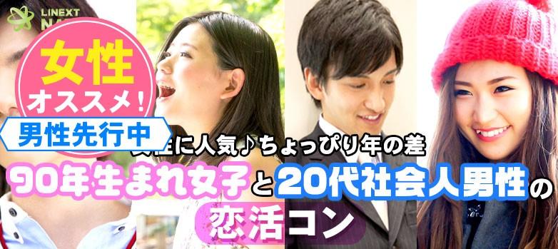 【札幌駅のプチ街コン】株式会社リネスト主催 2018年2月12日