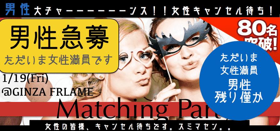 【銀座の恋活パーティー】Luxury Party主催 2018年1月19日