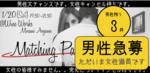 【表参道の恋活パーティー】Luxury Party主催 2018年1月20日