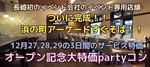 【長崎のプチ街コン】株式会社LDC主催 2017年12月28日