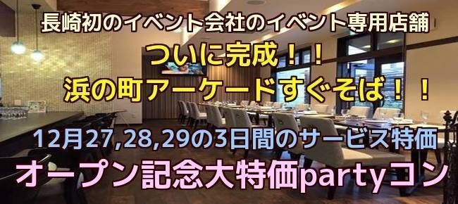 【長崎のプチ街コン】株式会社LDC主催 2017年12月29日