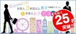 【山口のプチ街コン】株式会社リネスト主催 2018年2月18日