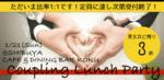 【渋谷の婚活パーティー・お見合いパーティー】Luxury Party主催 2018年1月21日
