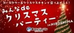 【八丁堀・紙屋町の恋活パーティー】街コンジャパン主催 2017年12月24日