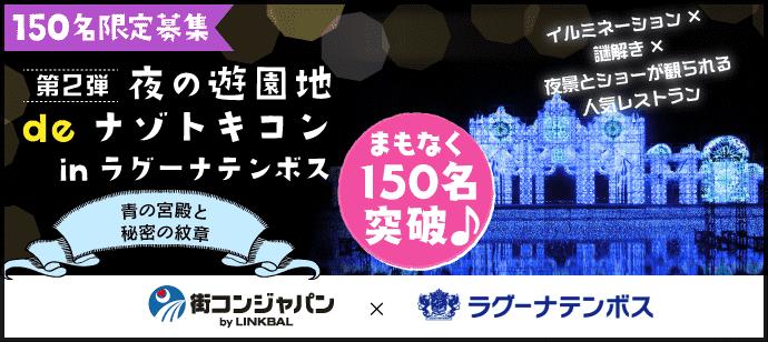 【愛知県その他の恋活パーティー】街コンジャパン主催 2018年2月10日