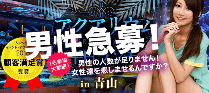 【青山の恋活パーティー】街コンダイヤモンド主催 2018年2月26日