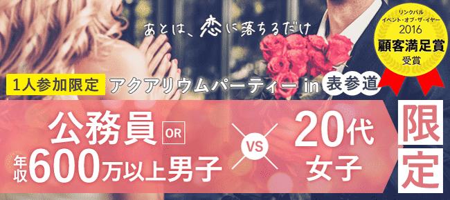 【青山のプチ街コン】街コンダイヤモンド主催 2018年2月25日