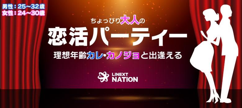 【大分の恋活パーティー】株式会社リネスト主催 2018年2月18日