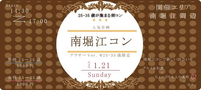 【堀江のプチ街コン】街コン大阪実行委員会主催 2018年1月21日