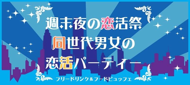 【那覇の恋活パーティー】株式会社リネスト主催 2018年2月17日