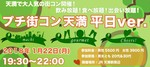 【天満のプチ街コン】街コン大阪実行委員会主催 2018年1月22日