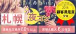 【すすきのの恋活パーティー】街コンダイヤモンド主催 2018年2月14日