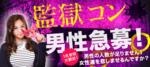 【すすきのの恋活パーティー】街コンダイヤモンド主催 2018年2月21日