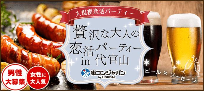 【代官山の恋活パーティー】街コンジャパン主催 2018年1月13日
