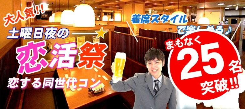 【長野県松本のプチ街コン】株式会社リネスト主催 2018年2月17日