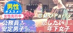 【松本の恋活パーティー】株式会社リネスト主催 2018年2月25日