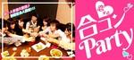 【岡山駅周辺の恋活パーティー】株式会社リネスト主催 2018年2月4日