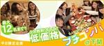 【下関の恋活パーティー】株式会社リネスト主催 2018年2月7日