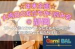 【静岡のプチ街コン】Carni BAL 主催 2017年12月31日