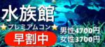 【神戸市内その他のプチ街コン】街コンアウトドア主催 2018年1月8日