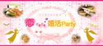【梅田の婚活パーティー・お見合いパーティー】e-venz(イベンツ)主催 2017年12月30日