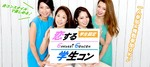 【新宿のプチ街コン】株式会社リネスト主催 2018年2月25日