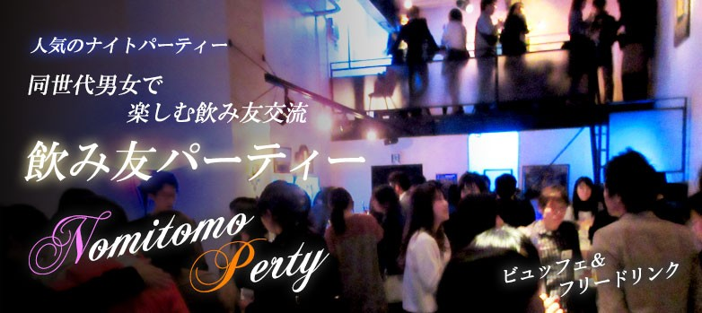 【大分の恋活パーティー】株式会社リネスト主催 2018年2月14日