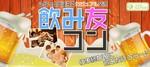 【梅田のプチ街コン】株式会社リネスト主催 2018年2月28日