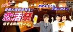 【福井のプチ街コン】株式会社リネスト主催 2018年2月24日