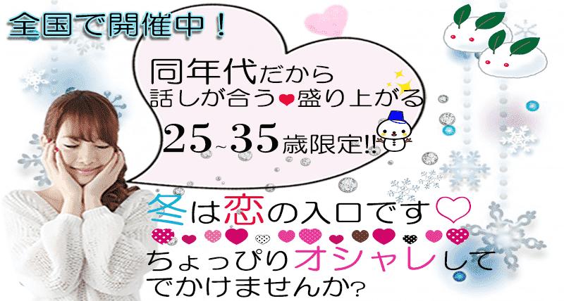 【福井のプチ街コン】イベントシェア株式会社主催 2018年2月17日