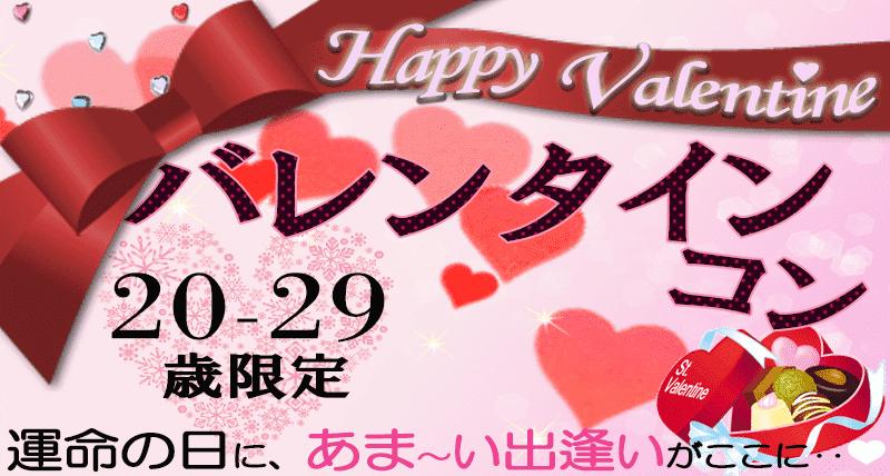 【福井のプチ街コン】イベントシェア株式会社主催 2018年2月11日