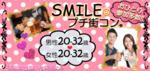 【福井のプチ街コン】イベントシェア株式会社主催 2018年2月24日
